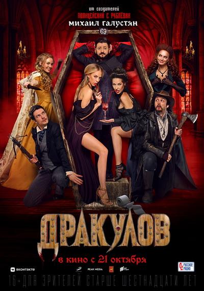 Дракулов (2021) постер