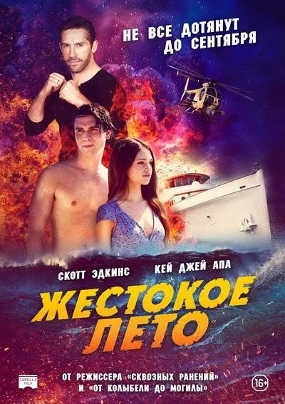 Жестокое лето (2021) постер