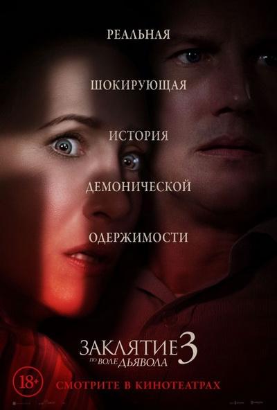 Заклятие 3: По воле дьявола (2021) постер