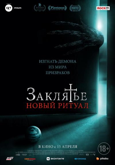 Заклятье: Новый ритуал (2021) постер