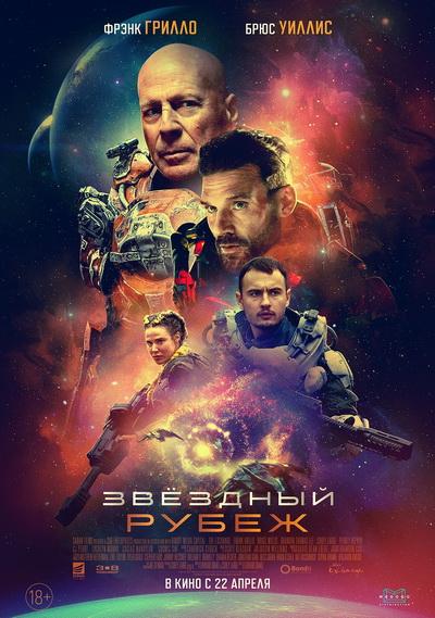 Звёздный рубеж (2021) постер