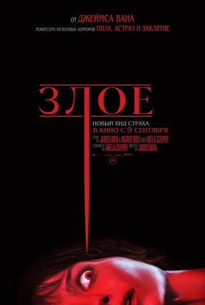 Злое (2021) постер