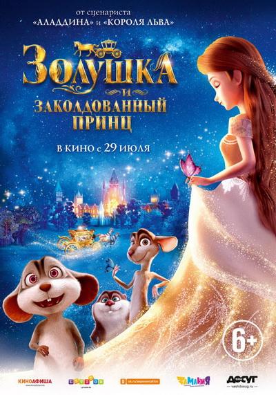 Золушка и заколдованный принц (2021) постер