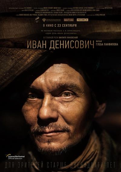 Иван Денисович (2021) постер