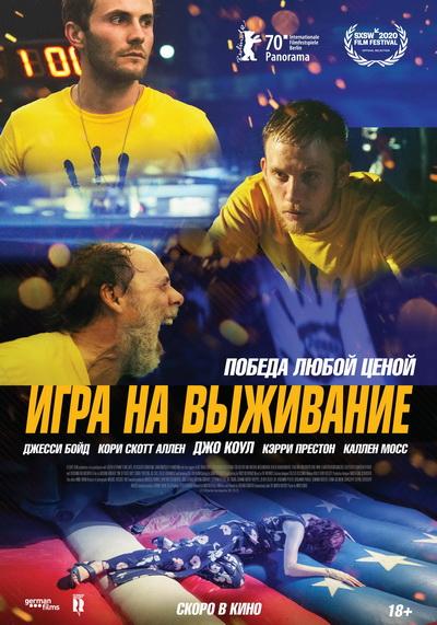 Игра на выживание (2021) постер