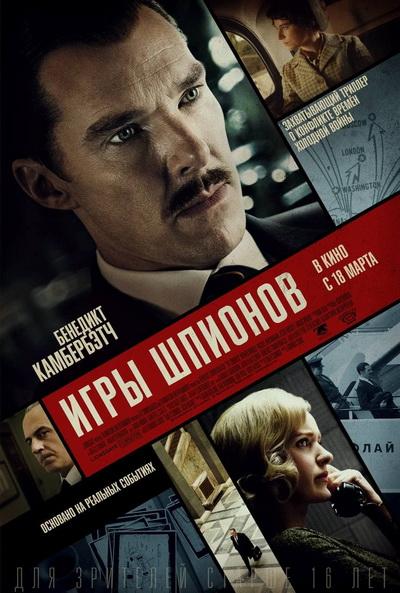 Игры шпионов (2021) постер