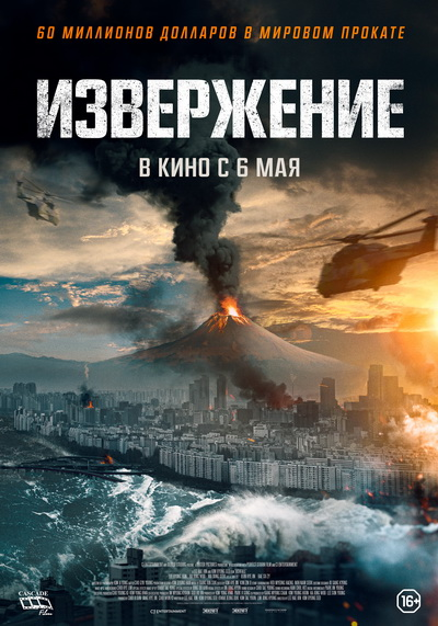 Извержение (2021) постер