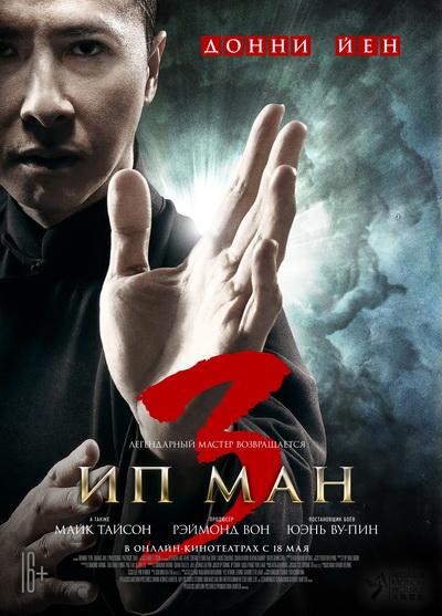 Ип Ман 3 (2015) постер