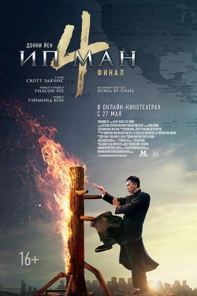 Ип Ман 4: Финал (2021) постер
