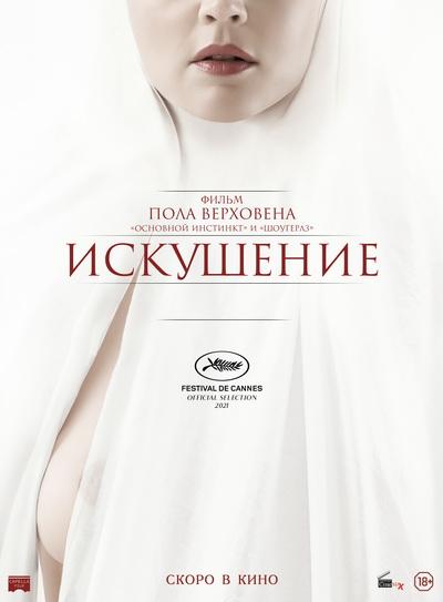 Искушение (2021) постер