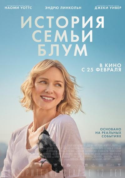 История семьи Блум (2021) постер