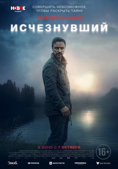 Исчезнувший (2021) постер