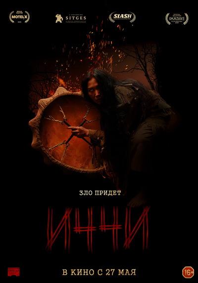 Иччи (2021) постер