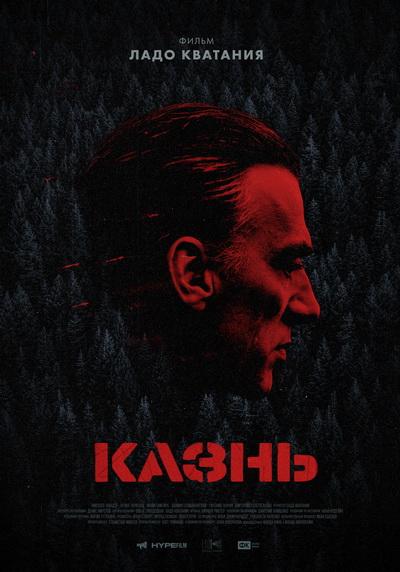 Казнь (2022) постер