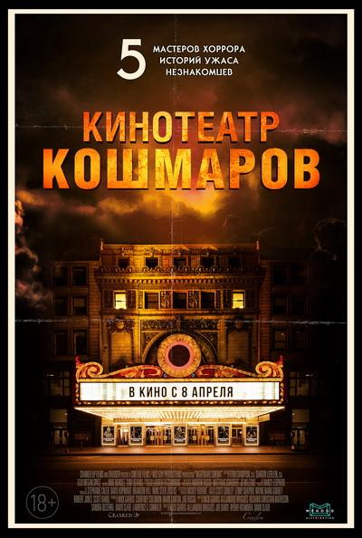 Кинотеатр кошмаров (2021) постер