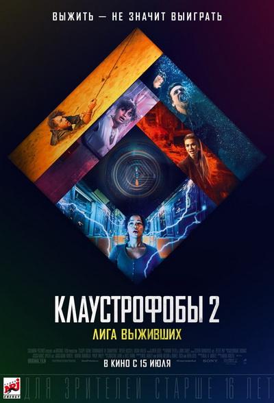Клаустрофобы 2: Лига выживших (2021) постер