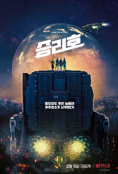 Космические чистильщики (2021) постер