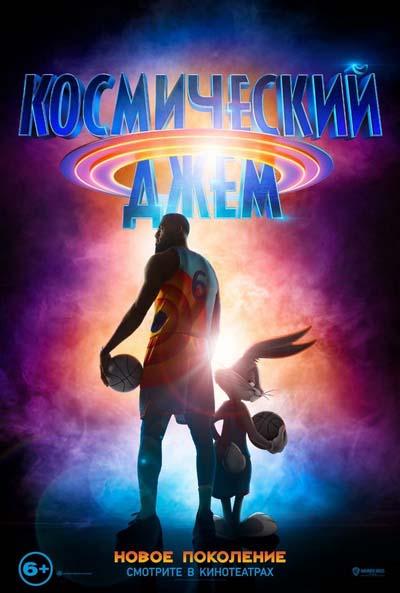 Космический джем 2: Новое поколение (2021) постер