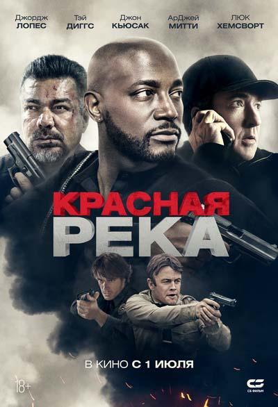 Красная река (2021) постер