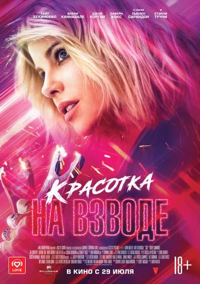 Красотка на взводе (2021) постер