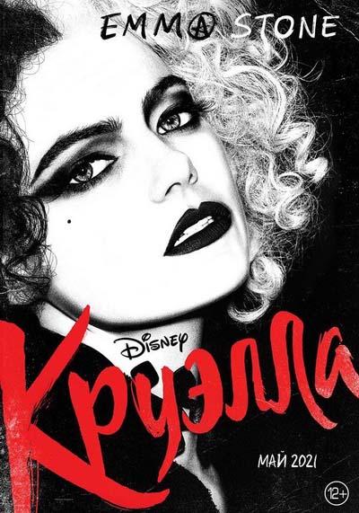 Круэлла (2021) постер