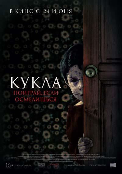 Кукла (2021) постер