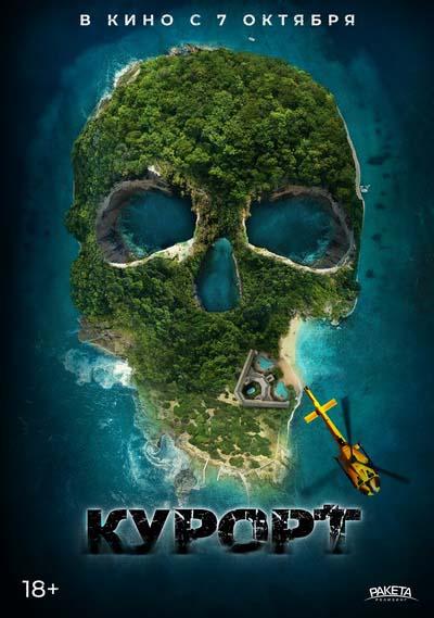 Курорт (2021) постер