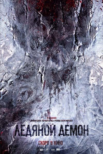 Ледяной демон (2021) постер