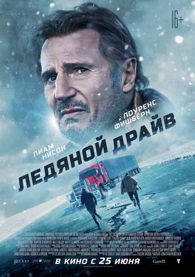 Ледяной драйв (2021) постер