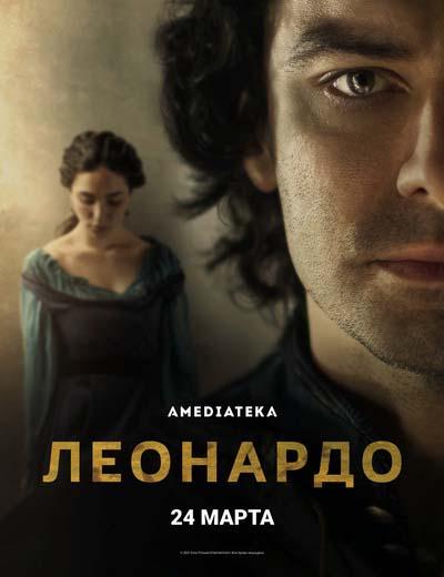 Леонардо (2021) постер