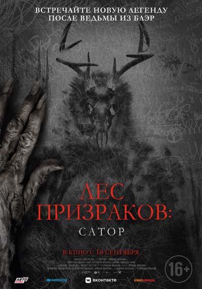 Лес призраков: Сатор (2021) постер