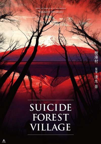 Лес самоубийц (2021) постер
