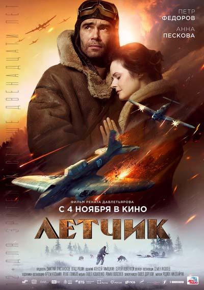 Летчик (2021) постер