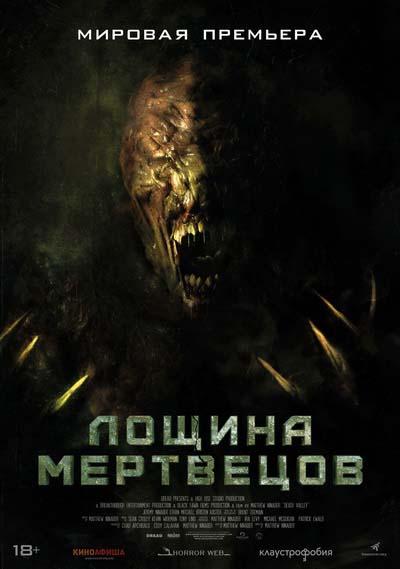 Лощина мертвецов (2021) постер