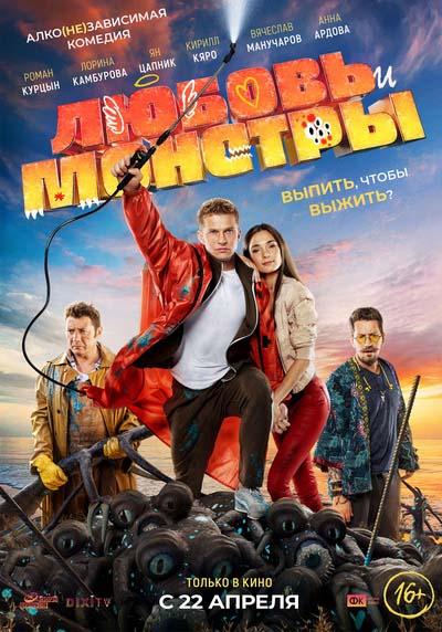 Любовь и монстры (2021) постер