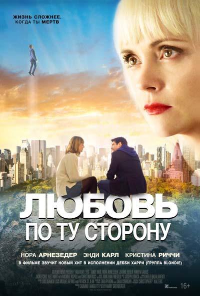 Любовь по ту сторону (2021) постер
