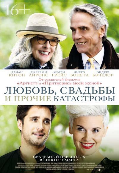Любовь, свадьбы и прочие катастрофы (2021) постер