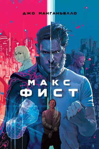 Макс Фист (2021) постер