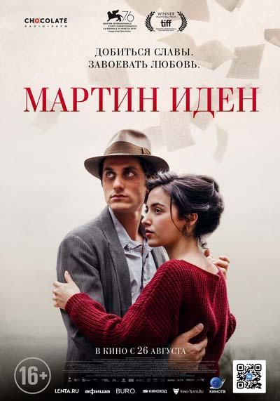 Мартин Иден (2021) постер