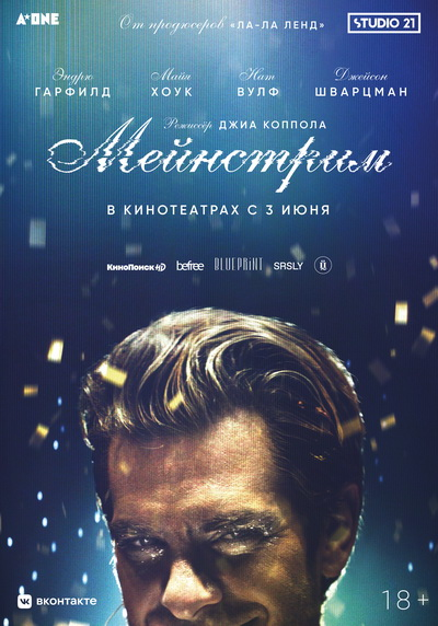 Мейнстрим (2021) постер