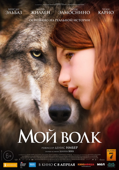 Мой волк (2022) постер