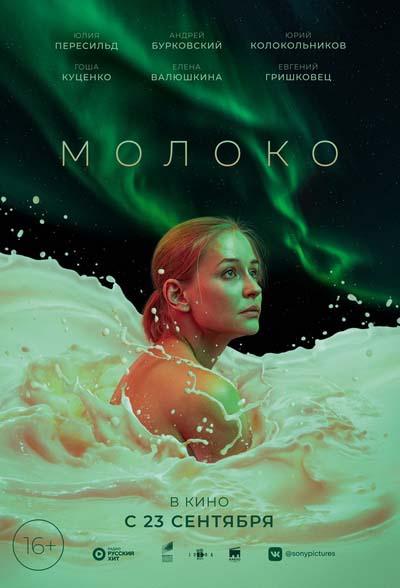 Молоко (2021) постер