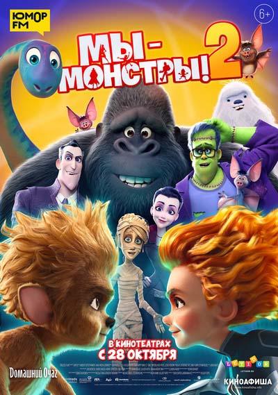 Мы — монстры 2 (2021) постер