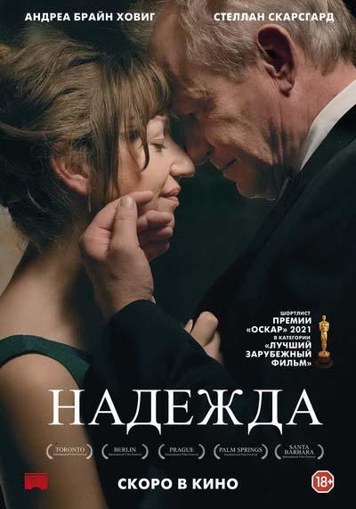 Надежда (2021) постер