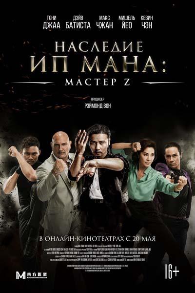 Мастер Z: Наследие Ип Мана (2018) постер