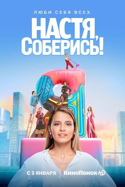 Настя, соберись! (2021) постер