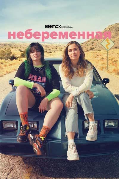 Небеременная (2021) постер