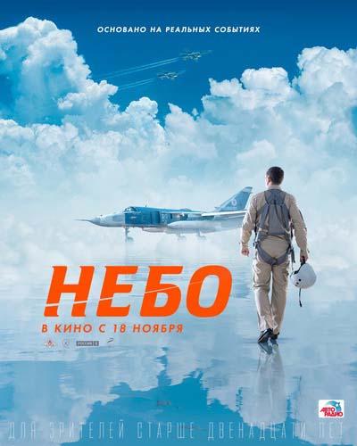 Небо (2021) постер