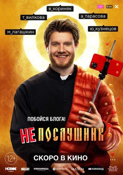 Непослушник (2022) постер