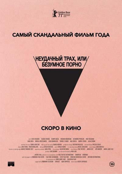 Неудачный трах, или Безумное порно (2021) постер